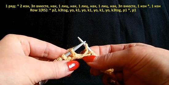 выполняем накид, провязываем лицевую петельку